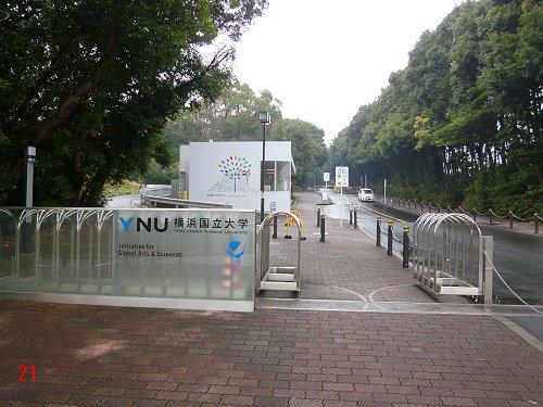 横浜国大正門